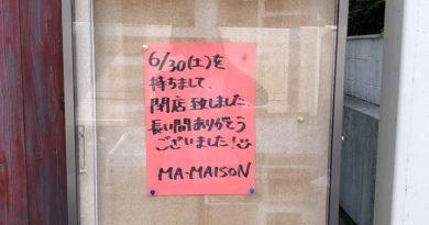 宮崎台のマメゾンが閉店