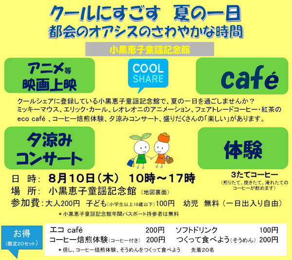 cool08