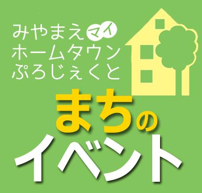 まちのイベントロゴ