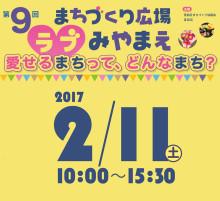 16_love_miyamae_postereye