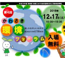 第四回川崎環境フォーラム