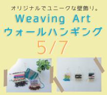 weaving-ワークショップeye