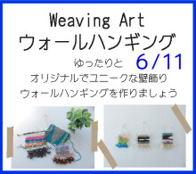 weaving-eye