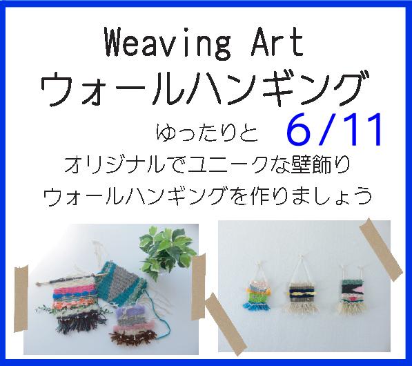 weaving-eye