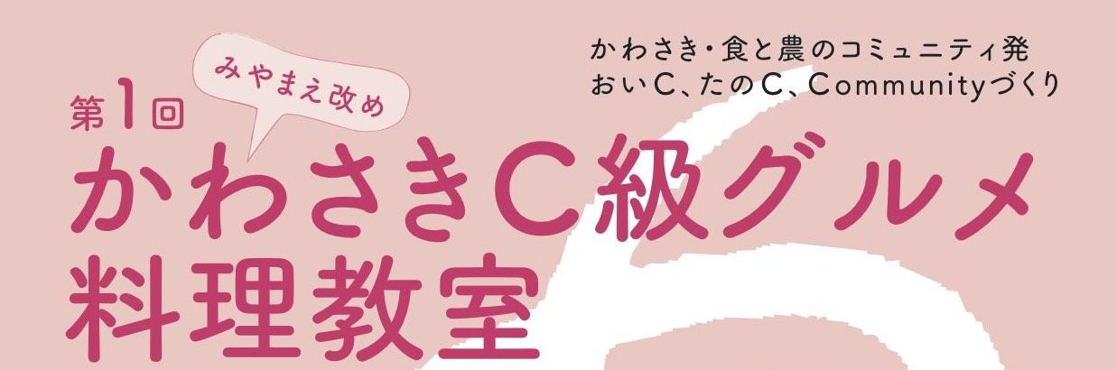 かわさきC Goumet 1回料理教室ヘッダ