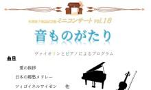 ミニコンサート16ヘッダ