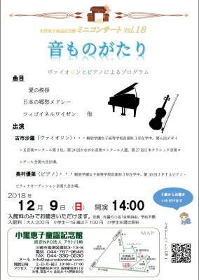 ミニコンサート16