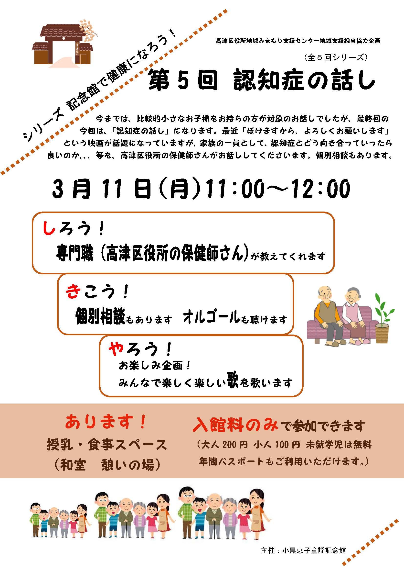 ninchi_ページ_1