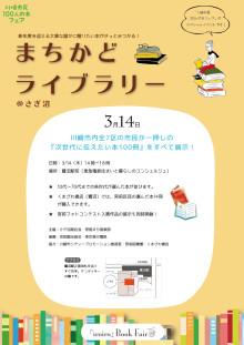 川崎市民100冊の本フェア・まちかどライブラリー@さぎ沼