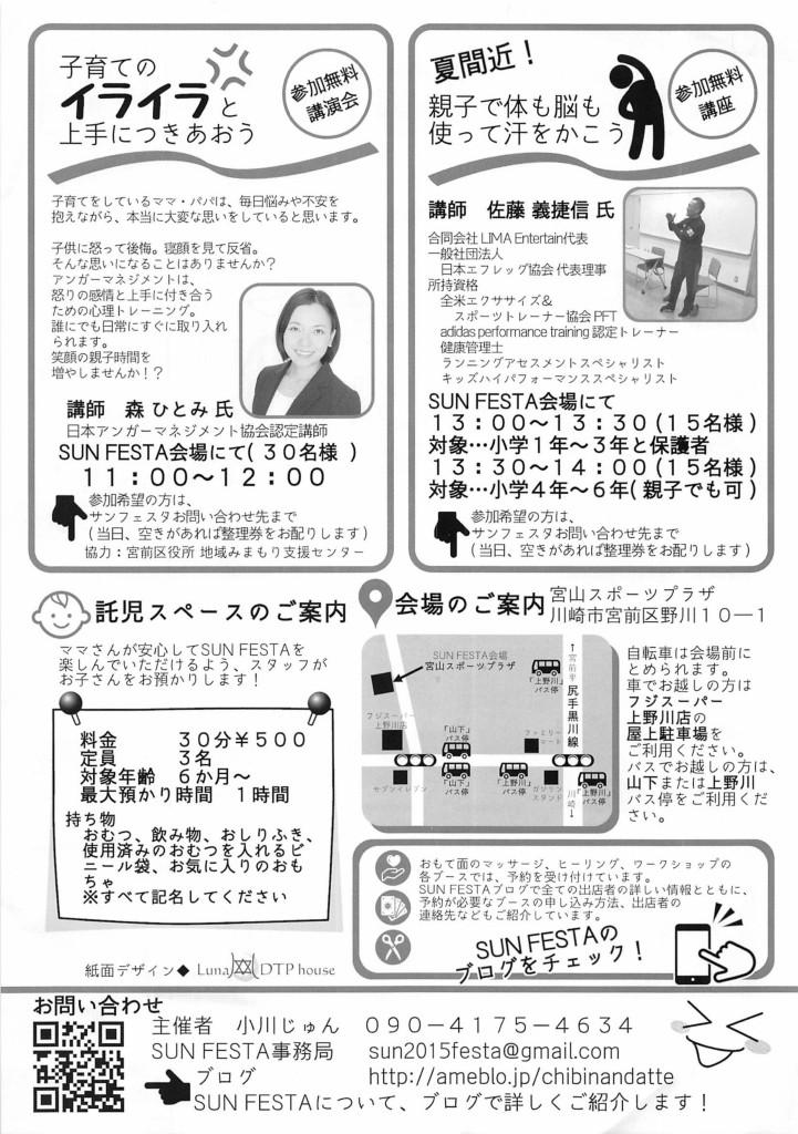 20190418さんふぇすた_imgs-0002