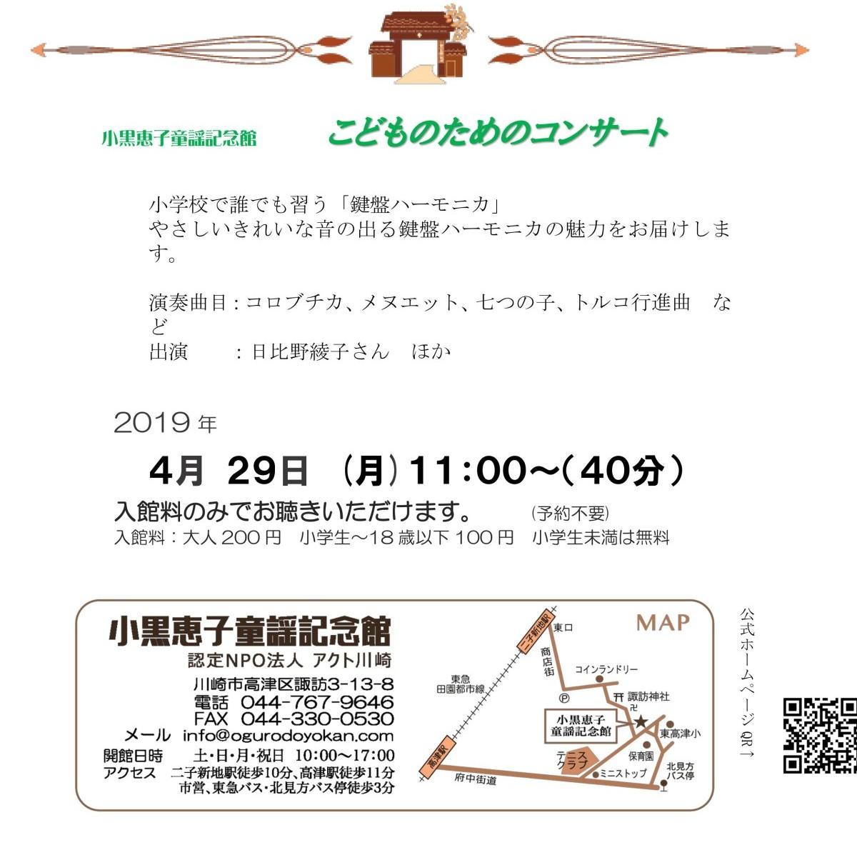 20190429bca子どものためのコンサート_imgs (1)-0001