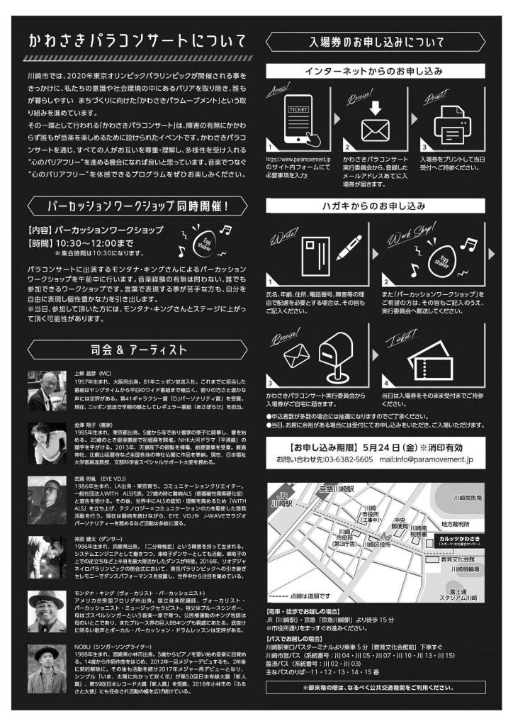 kawapara_ページ_2