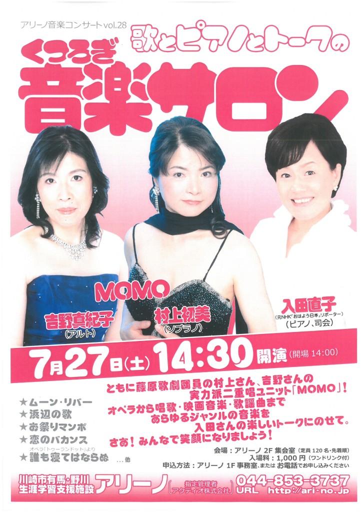 20190727アリーノ歌のサロン入田さん