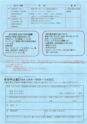 サルページ_imgs-0002