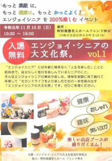 シニア文化祭_imgs-0001