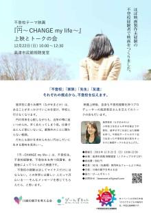 上映とトークの会kawasaki_imgs-0001