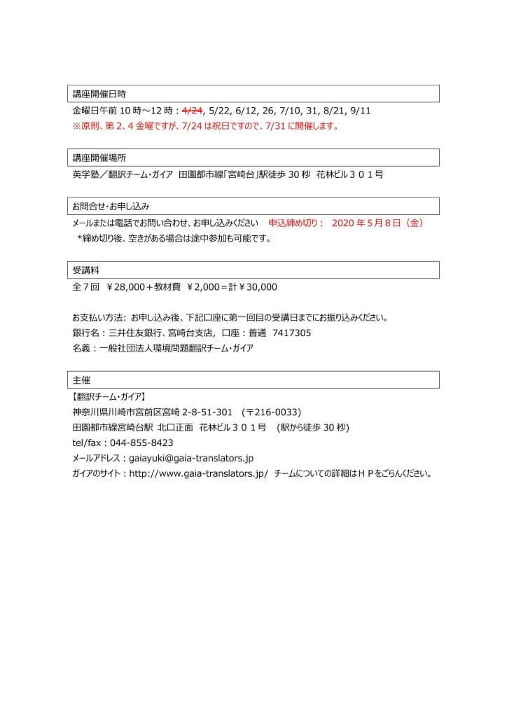 2020年春 翻訳講座案内2ページ目_imgs-0001