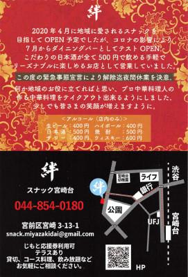スナック宮崎台絆テイクアウト1