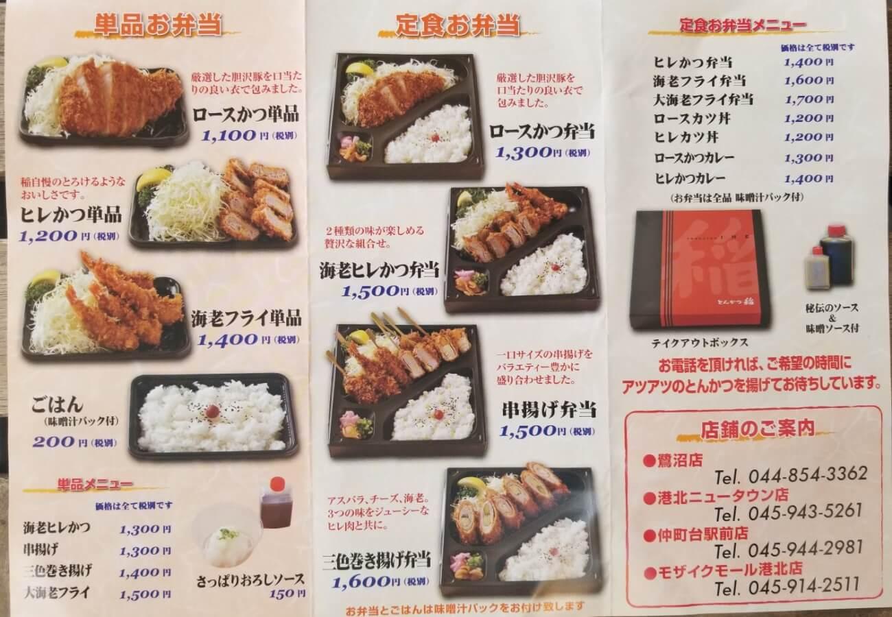 とんかつ稲お弁当メニュー