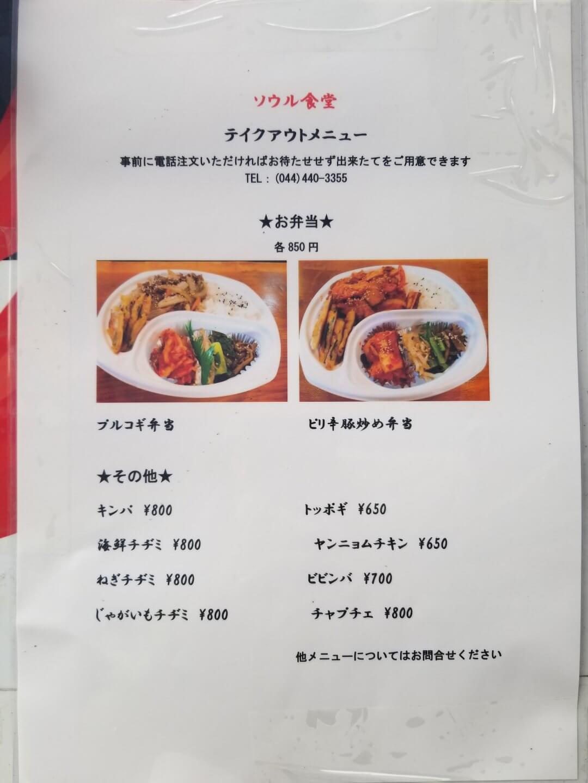 ソウル食堂テイクアウトメニュー