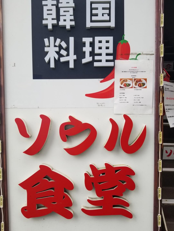 ソウル食堂看板