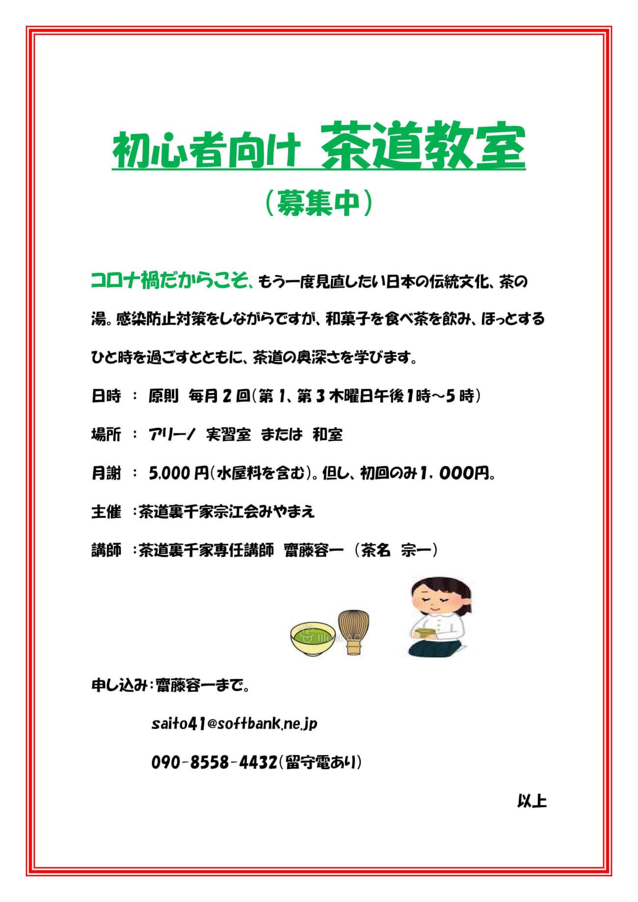 茶道教室募集中_imgs-0001