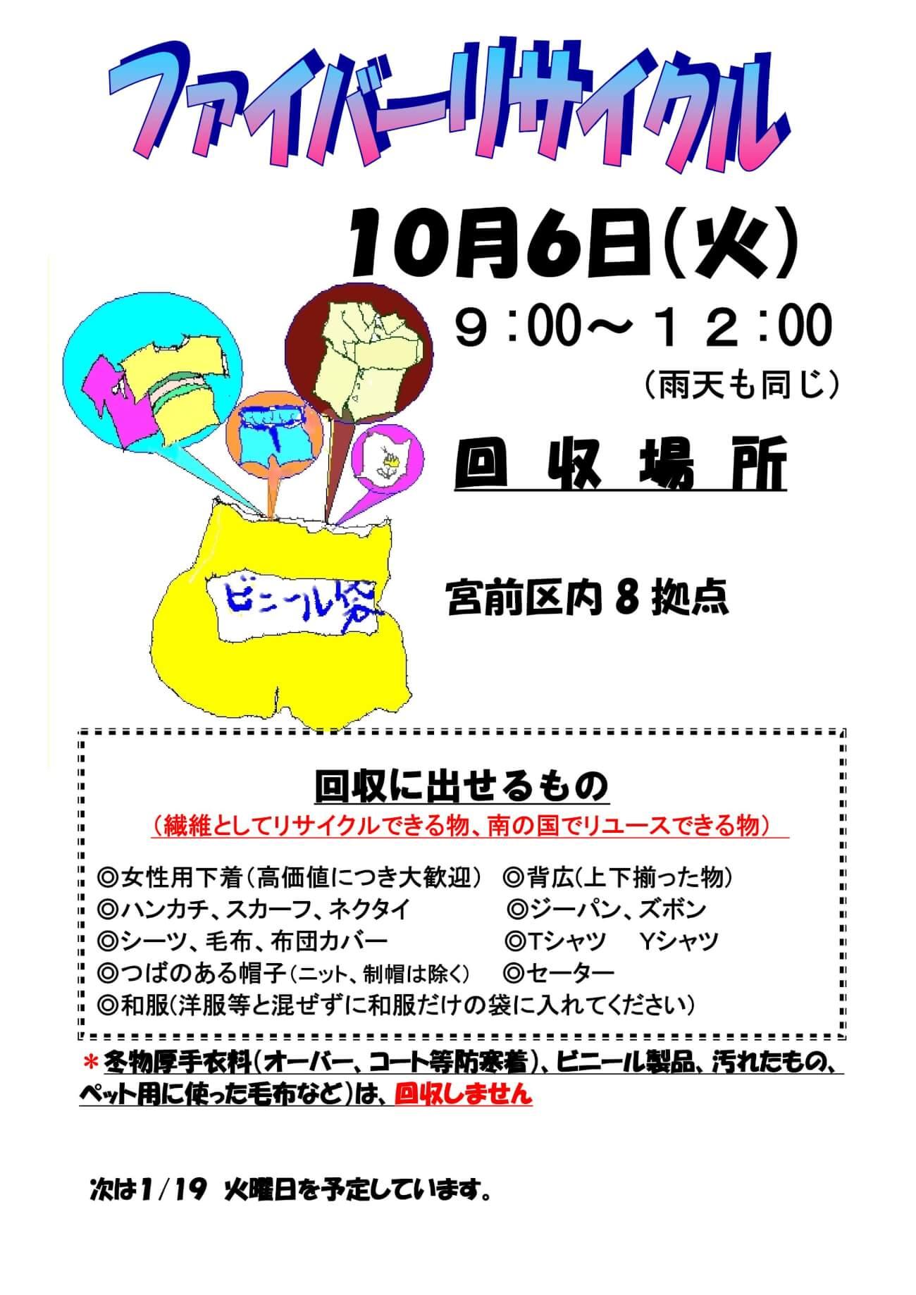 ファイバーリサイクルビラ202010まち倶楽部_imgs-0001