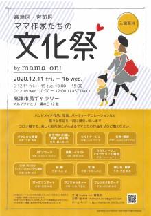 ママ作家たちの文化祭_imgs-0001