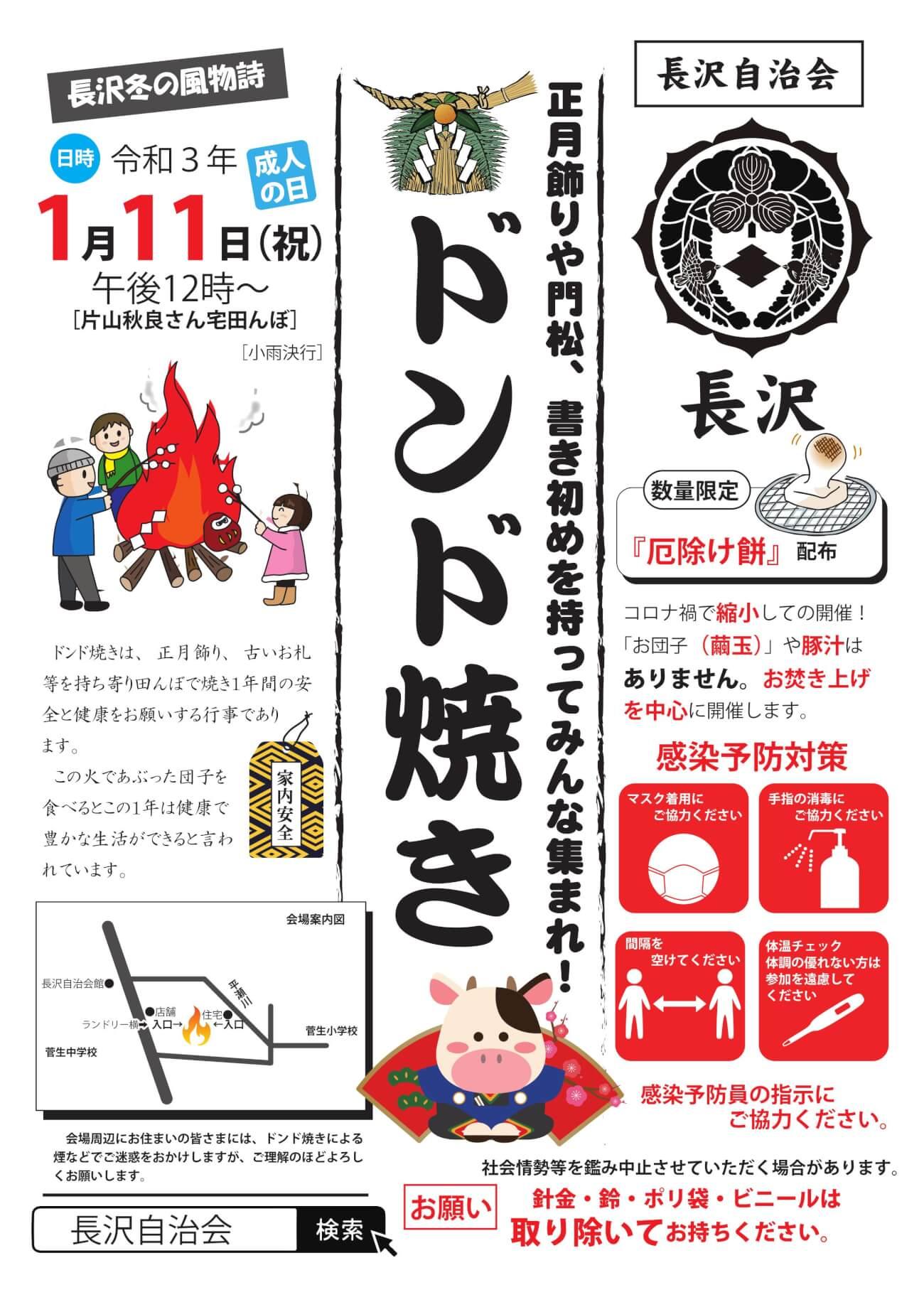 長沢自治会-ドンド焼チラシ_imgs-0001