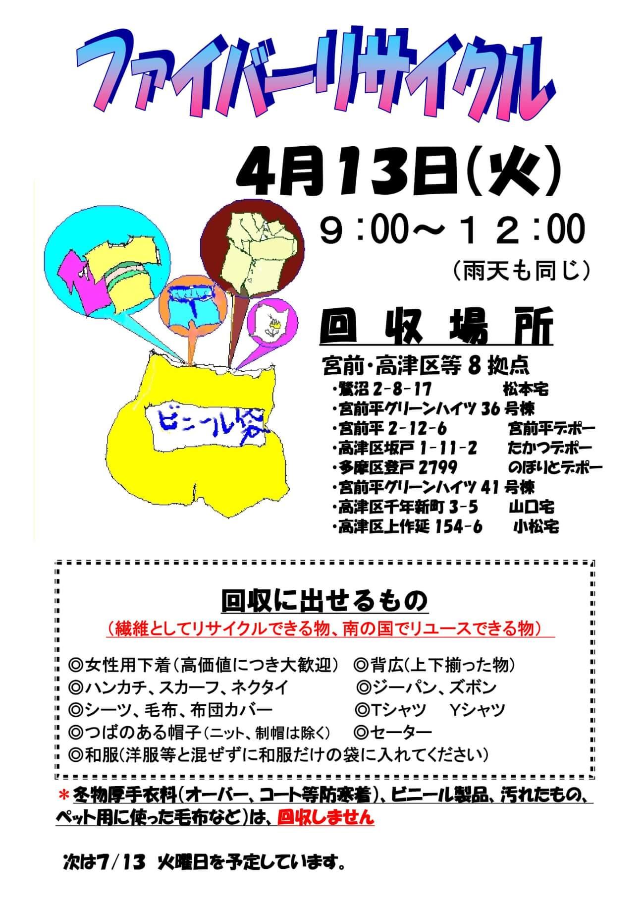 ファイバーリサイクルビラ2021-04まち倶楽部_imgs-0001