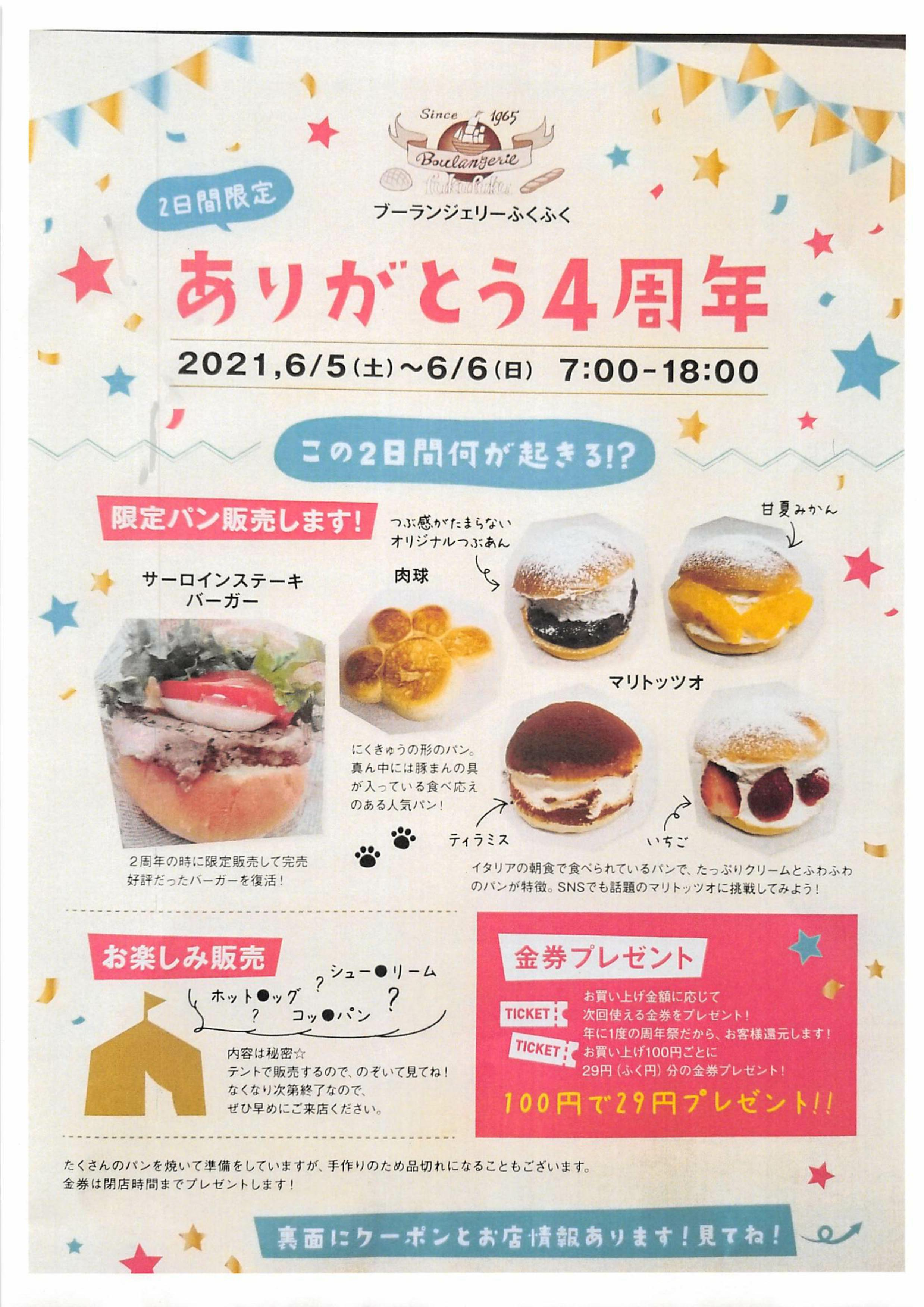 boulangerieふくふく_imgs-0001