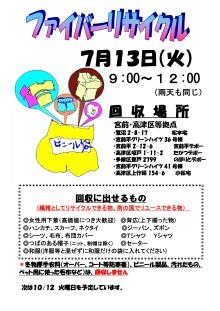 ファイバーリサイクルビラ2021-07まち倶楽部_imgs-0001