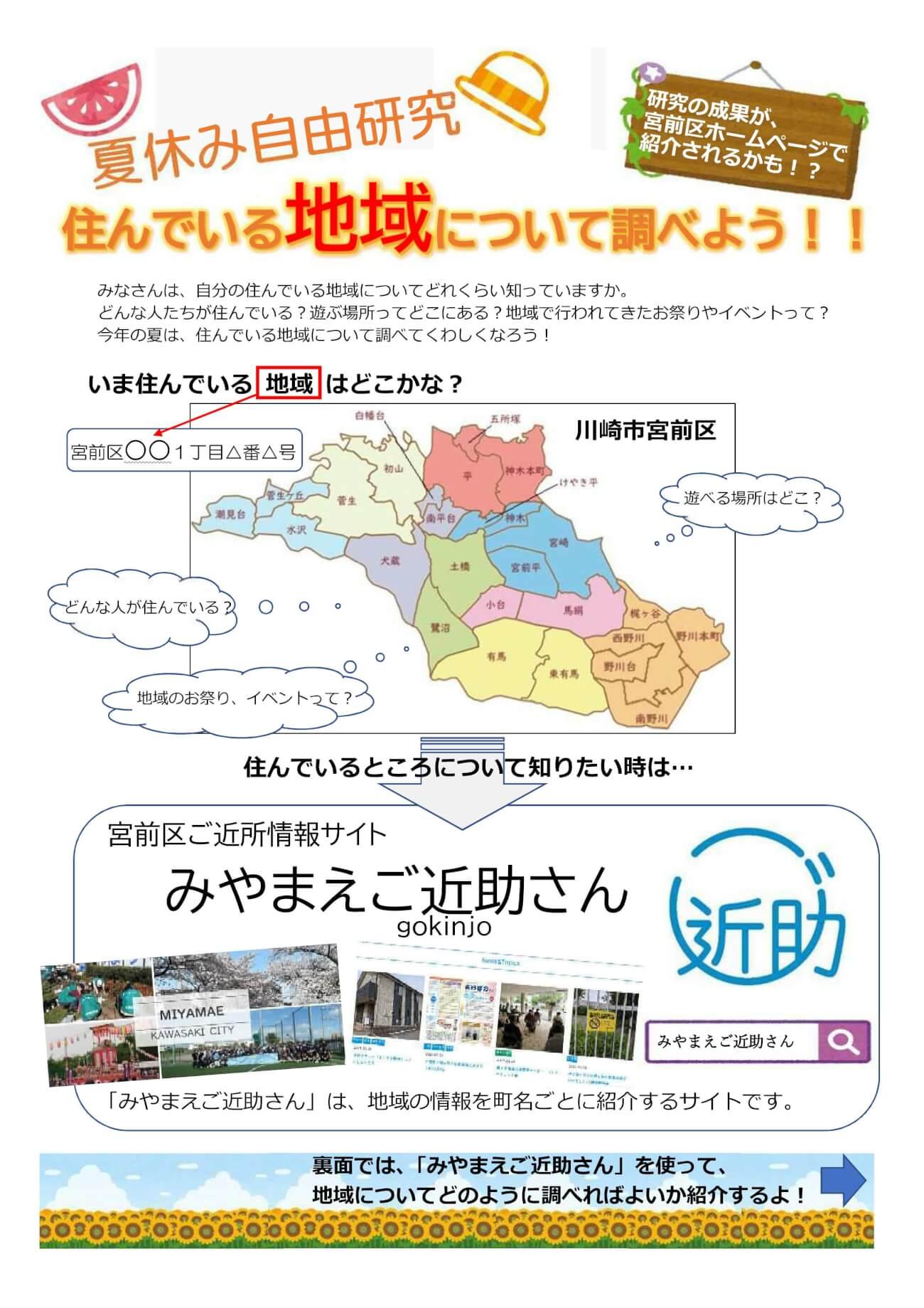 【元ファイル】夏休み自由研究の取組_imgs-0002