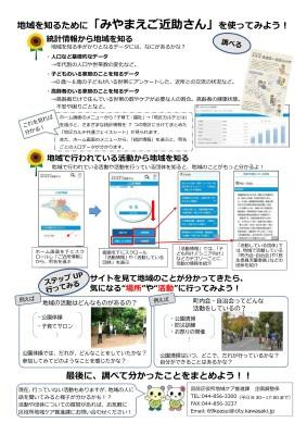 【元ファイル】夏休み自由研究の取組_imgs-0003